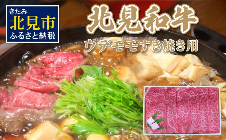 【B-135】北海道産 北見和牛ウデモモすき焼用(650g)