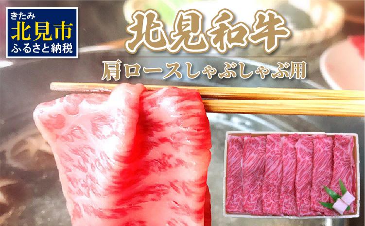 【B-133】北海道産 北見和牛肩ロースしゃぶしゃぶ用(450g)
