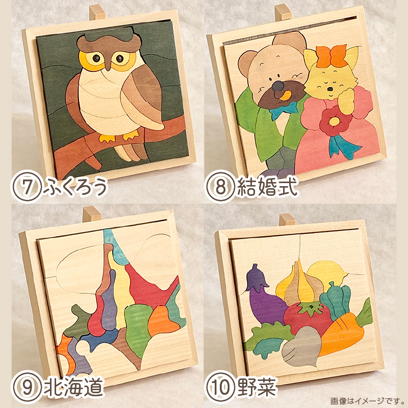 【Z7-005】手作りの木製パズル大