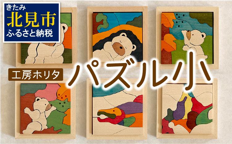 【Z5-003】手作りの木製パズル小