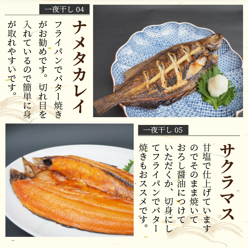【B2-004】【贈答用】絶品干物5枚セット(キンキ入り)