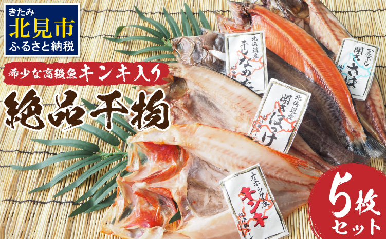 【B1-003】絶品干物5枚セット(キンキ入り)