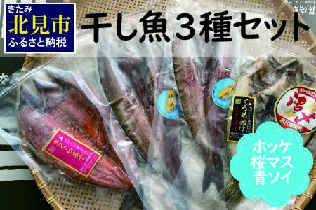 【A-402】干し魚3種セット(開きホッケ 開き桜マス 開き青ソイ)