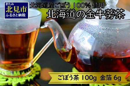 【B-130】北海道の金牛蒡茶