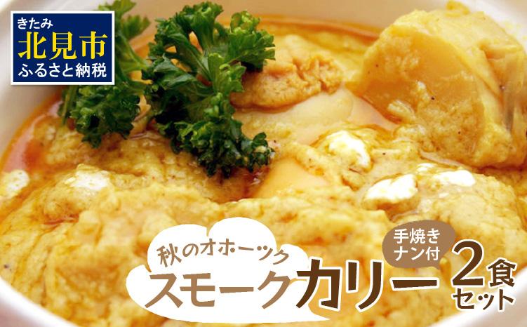 【Z9-007】クリシュナ 秋のオホーツクスモークカリー2食セット 手焼きナン付