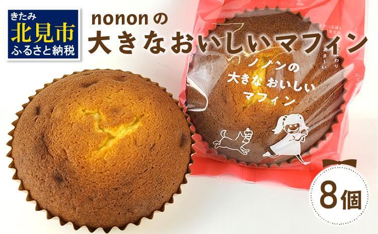 【A1-031】nononの大きなおいしいマフィン 8個