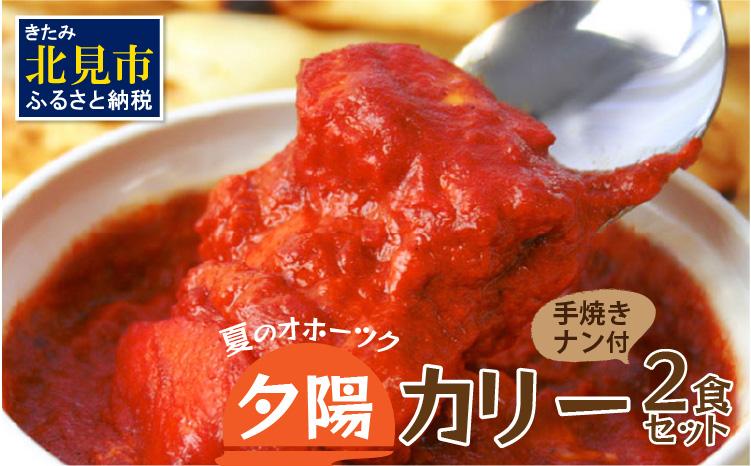 【Z9-006】クリシュナ 夏のオホーツク夕陽のカリー2食セット 手焼きナン付