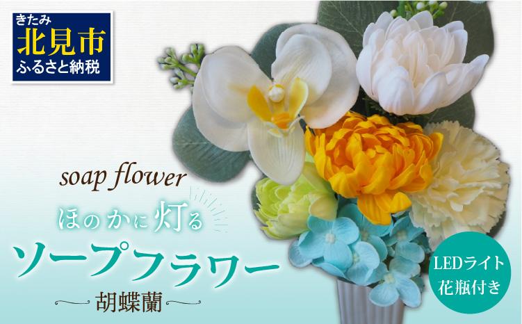【A1-027】ほのかに灯る ソープフラワーLEDライト花瓶付き~胡蝶蘭~