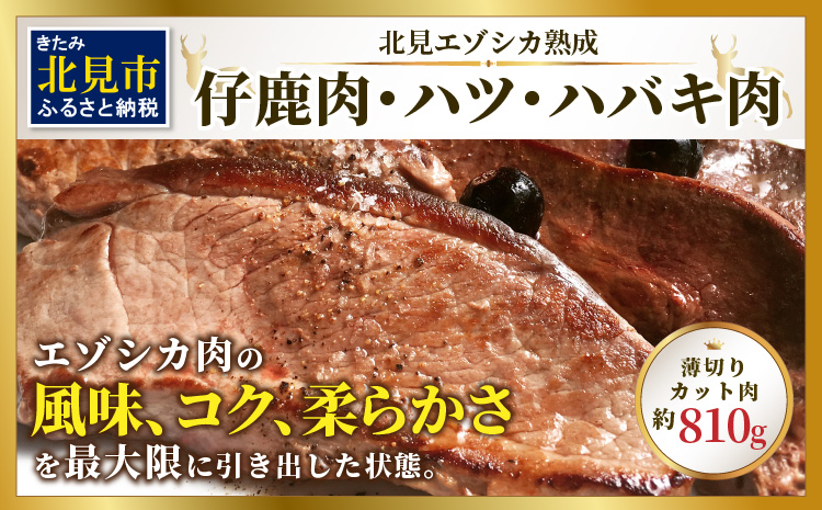 【B-033】北見エゾシカ 熟成(ドライエイジング) 仔鹿肉ハツハバキ肉 薄切りカット肉