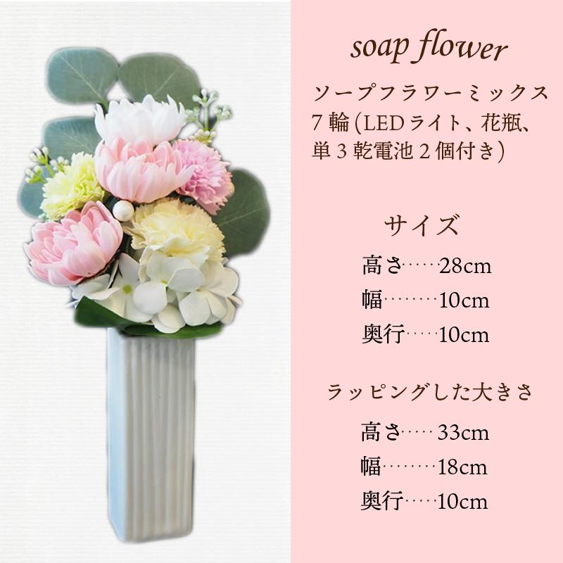 【A1-028】ほのかに灯る ソープフラワーLEDライト花瓶付き~ピンク~