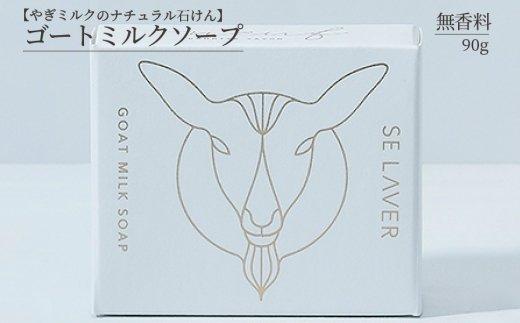 【Z6-001】ゴートミルクソープ【無香料】90g×1個