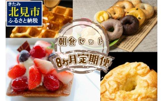 【H-001】【8ヶ月定期便】手軽なベーグルとワッフルの朝食セット