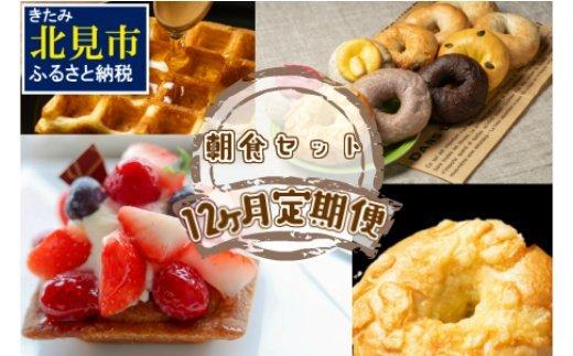 【J2-001】【12ヶ月定期便】手軽なベーグルとワッフルの朝食セット