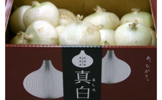 【Z9-001】北海道 JAきたみらい「真白たまねぎ」3kg