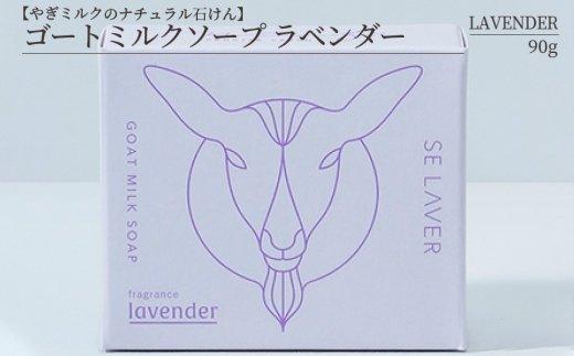 【Z6-003】ゴートミルクソープ【ラベンダー】90g×1個