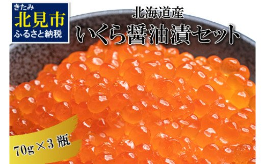 【A-025】北海道産いくら醤油漬セット(70g×3瓶)