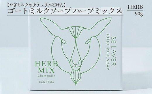【Z6-002】ゴートミルクソープ【ハーブミックス】90g×1個