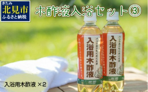 【A-015】木酢液入浴セット(3)