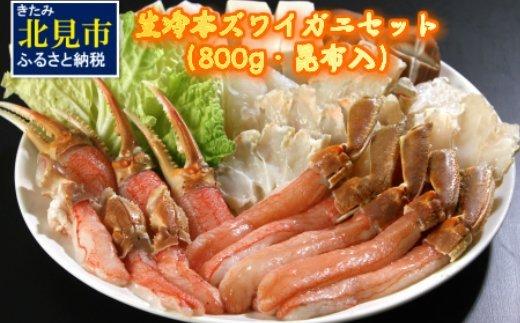 【A-277】生冷本ズワイガニセット(800g・昆布入)