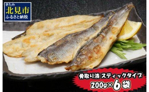 【A-008】北海道産 干し真ほっけセット(骨取り済スティックタイプ200g×6袋)