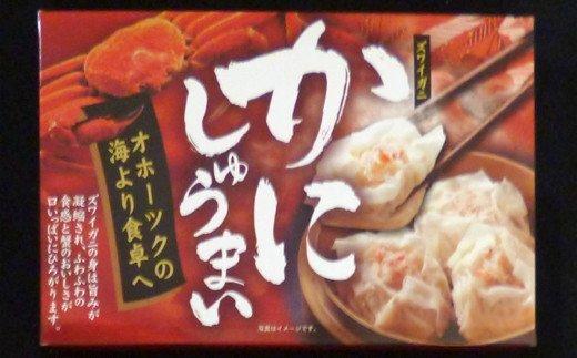 51-1 かにしゅうまい・ずわい甲羅盛り・姫ホッケ一炙りセットC