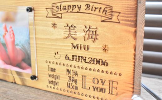 40-91 出産祝いや百日の記念にウッドバースプレート♪(写真横型)
