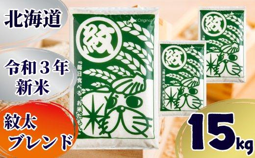 10-337 【新米 令和3年 訳あり】北海道 紋太ブレンド米15kg(5kg×3)