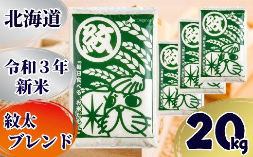 13-17 【新米 令和3年 訳あり】北海道 紋太ブレンド米20kg(5kg×4)