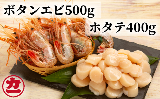 15-110 オホーツク産ホタテ(400g)とぼたん海老(500g)セット