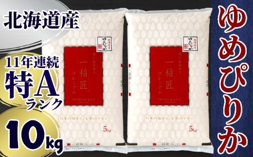 13-9 令和2年産 北海道産ゆめぴりか10kg(5kg×2袋) 【つきたてそのまま・低温精米】(ポリ袋)