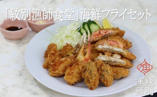 18-17 「紋別漁師食堂」海鮮フライセット