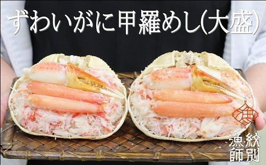 12-39 本ずわい甲羅めし(大盛)2個