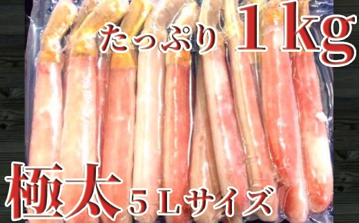 30-70 本ズワイガニしゃぶしゃぶセット(1kg)