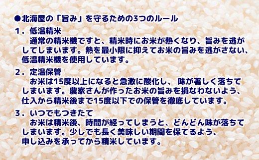 10-310 【新米予約】令和3年産 北海道産ななつぼし10kg(5kg×2袋) 【つきたてそのまま・低温精米】