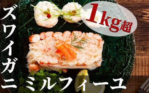 15-90 ズワイガニのミルフィーユ 2個計1kg超【蟹の身100%】