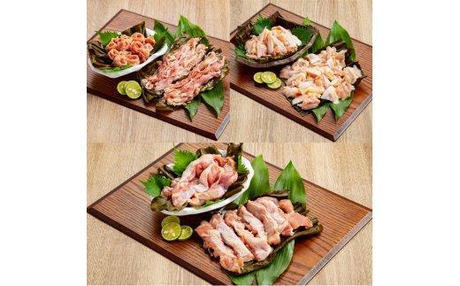 10-324 紋別名物 流氷昆布締め鶏3種の食べ比べセット