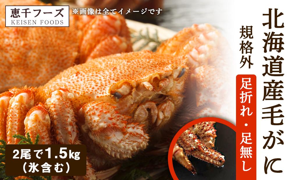 規格外足折れ足なし北海道産冷凍毛がに2尾で1.5㎏以上!