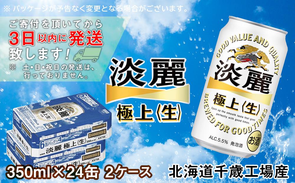 キリン淡麗 極上<生> <北海道千歳工場産>350ml 2ケース