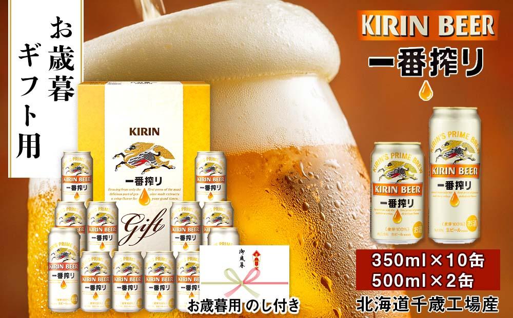 《お歳暮ギフト用》キリン一番搾り 生ビールセット (350ml×10缶入り・500ml×2缶入り)