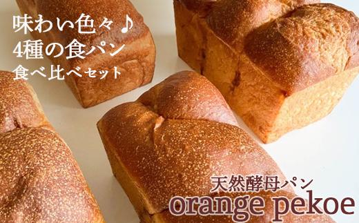 食パン食べ比べセット