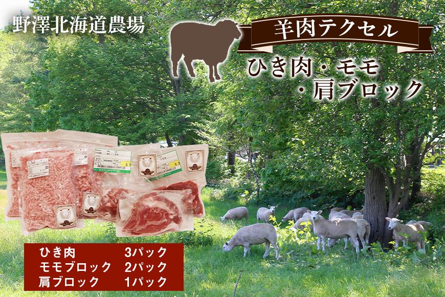 《羊肉テクセル》ひき肉・モモ・肩ブロックセット