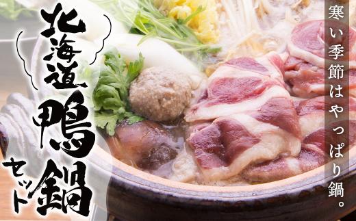 北海道鴨鍋セット<肉の山本>