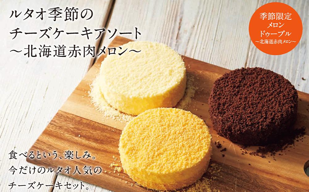ルタオ季節のチーズケーキアソート〜北海道赤肉メロン〜【ドレモルタオ】