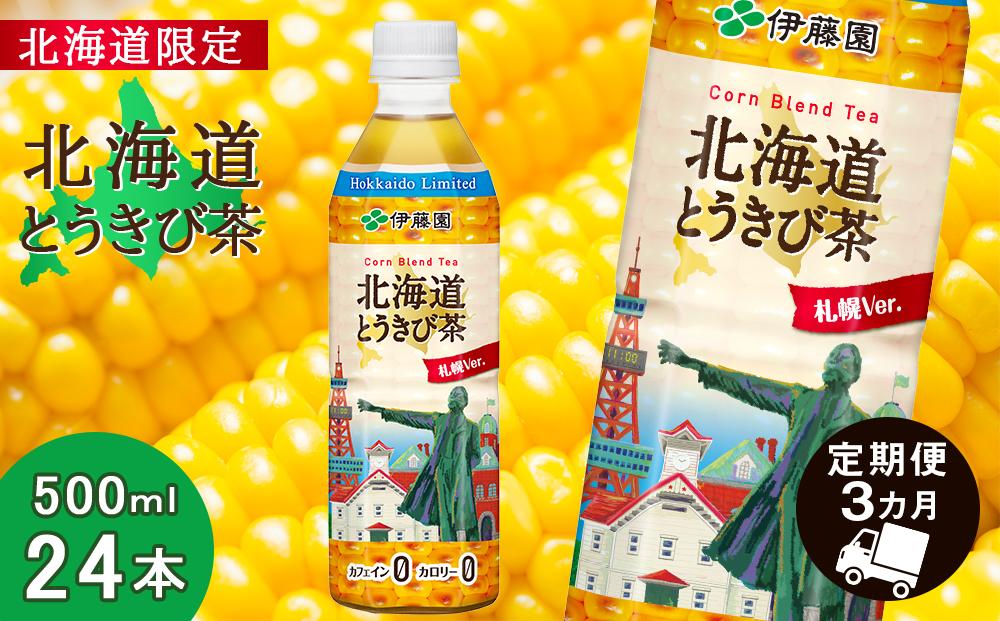 【北海道限定】北海道とうきび茶 500ml×24本【3カ月定期便】