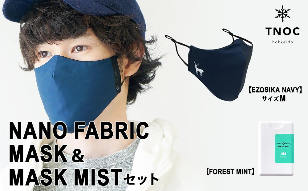NANO FABRIC MASK [エゾシカネイビー・M] & MASK MIST [FOREST MINT] セット