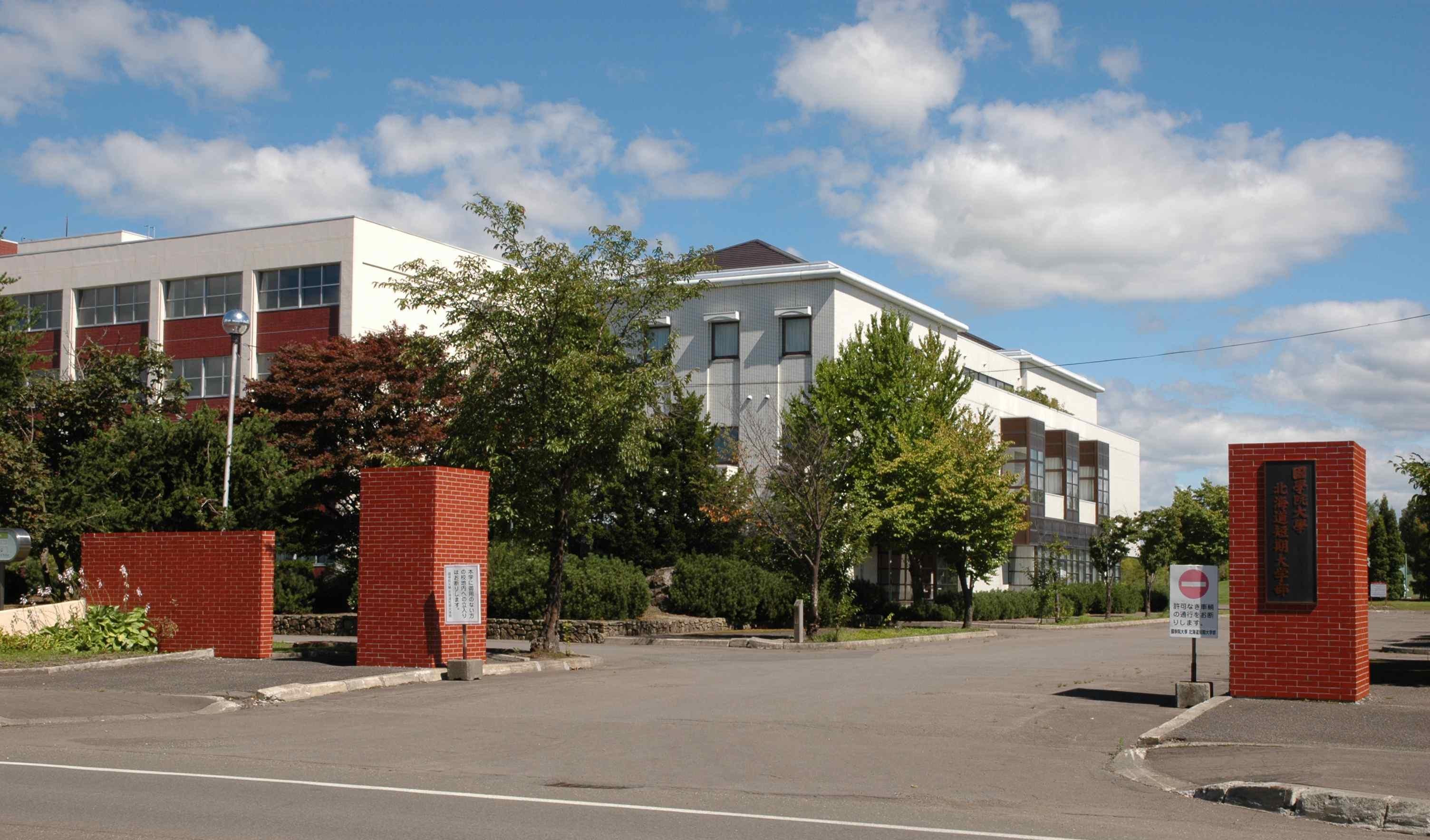 國學院大學北海道短期大学部の教育振興