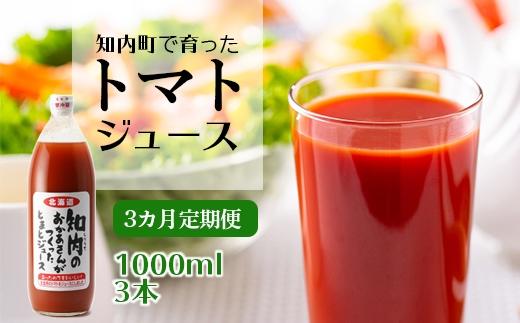 BB016 【定期便】手づくりトマトジュース 1000ml 3本セット(3ヶ月連続)≪スリーエス≫【BB016】