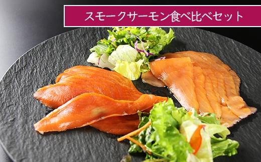BB012 スモークサーモン☆トラウト・紅鮭燻製スライスセット【BB012】