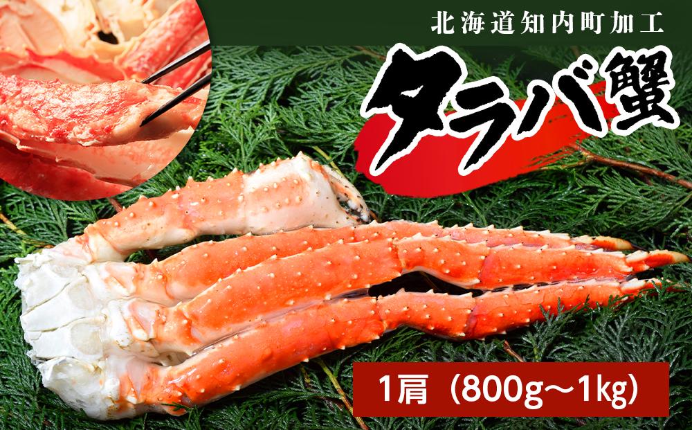 PP067 タラバガニ1肩(800g~1㎏)<マルタカ髙橋商店>