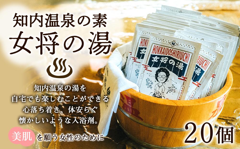 WW003 知内温泉の素「女将の湯」20個入り《知内温泉 ユートピア和楽園》【WW003】